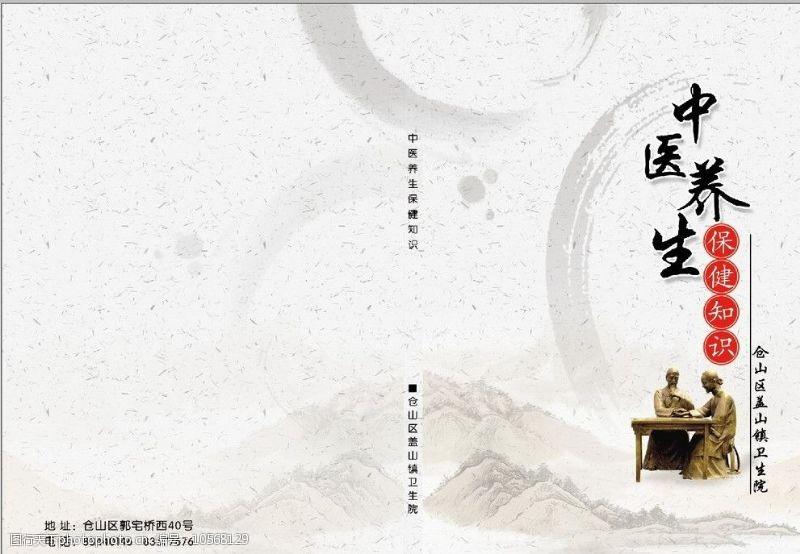 中医养生折页中医养生保健封面图片