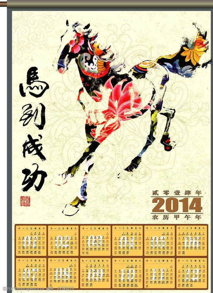 农历甲午年2014马年日历