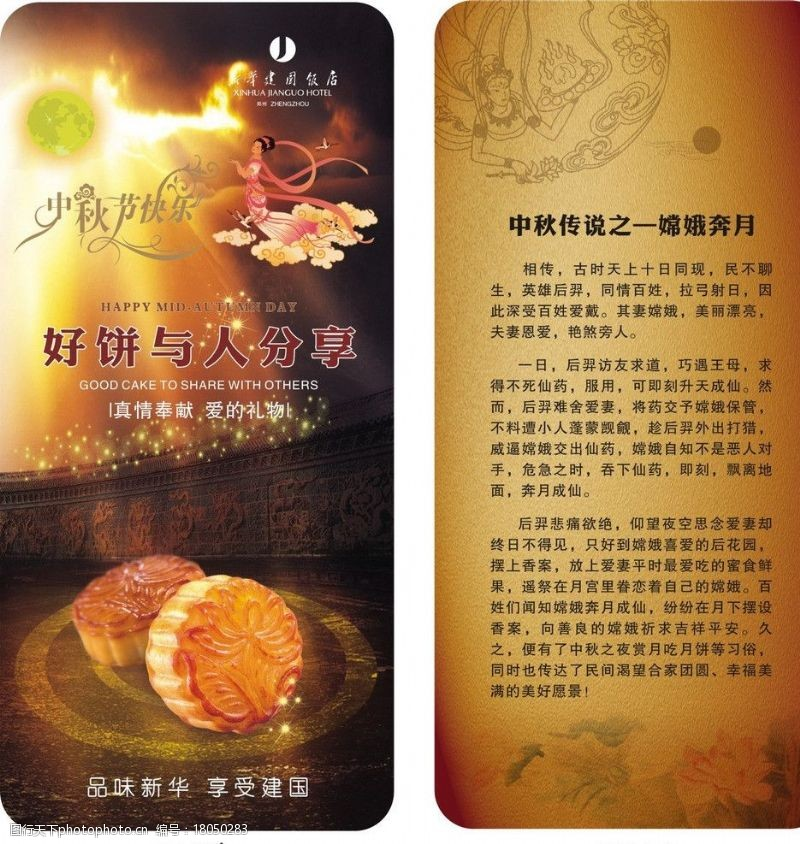 中秋月饼卡片图片