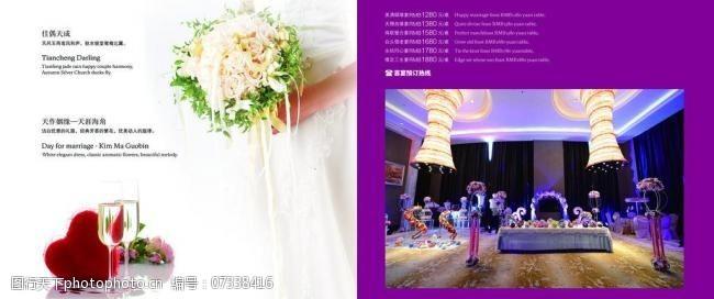其他画册整套婚宴画册图片