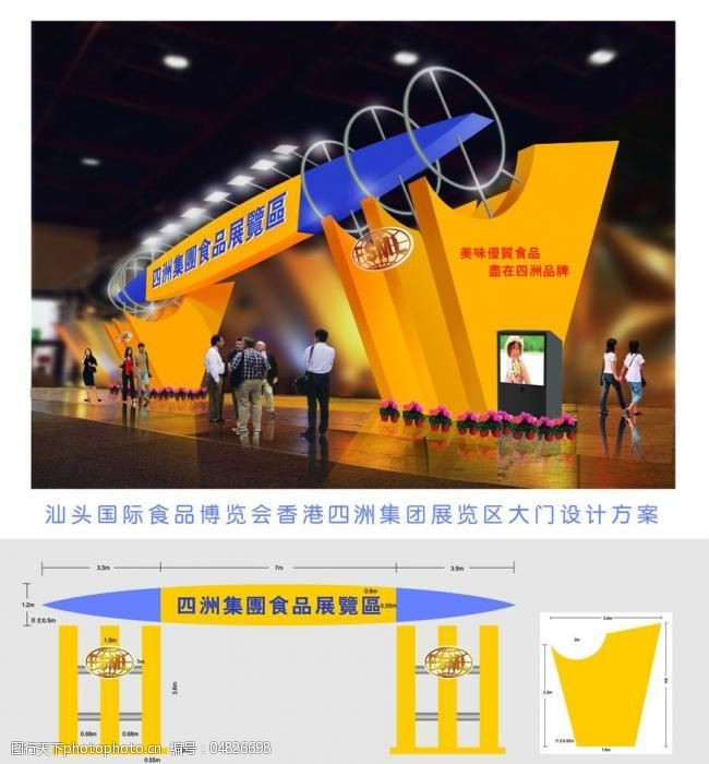 大门设计模板下载汕头国际展览会四洲集团展区大门设计图片