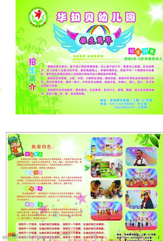 幼儿园模板下载华知贝幼儿园图片