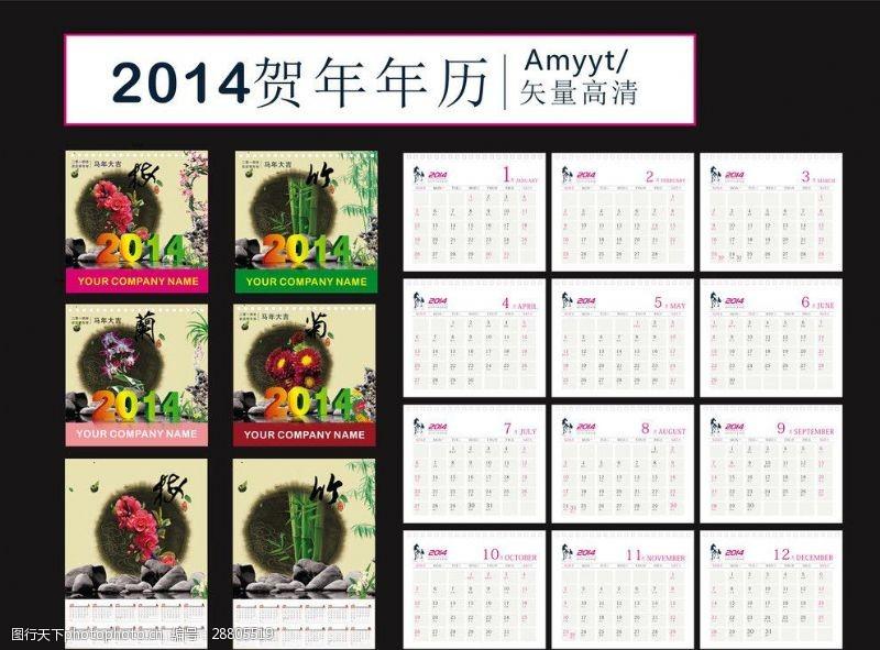 2014年日历2014中国风年历