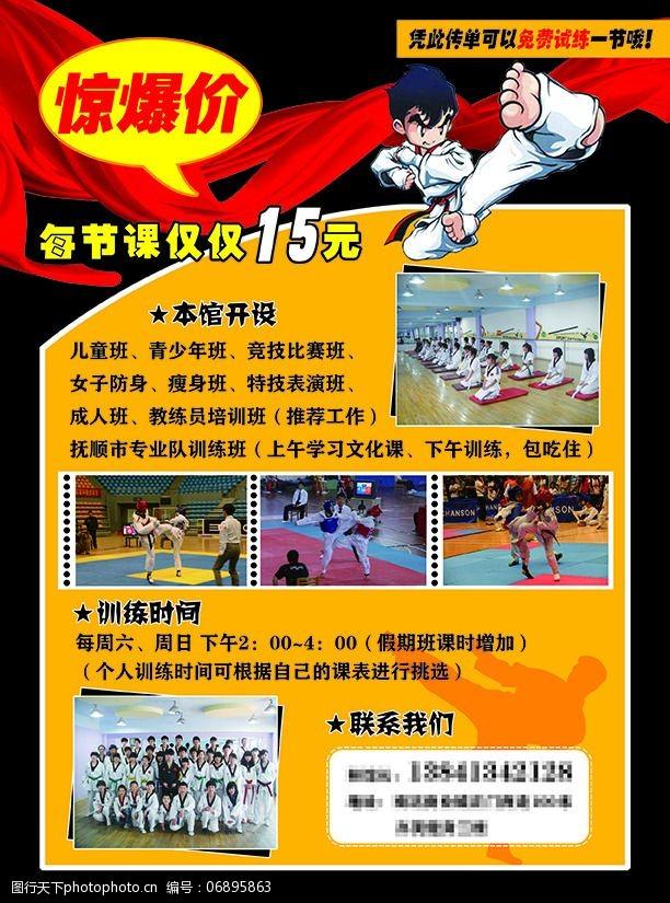跆拳道免费下载跆拳道
