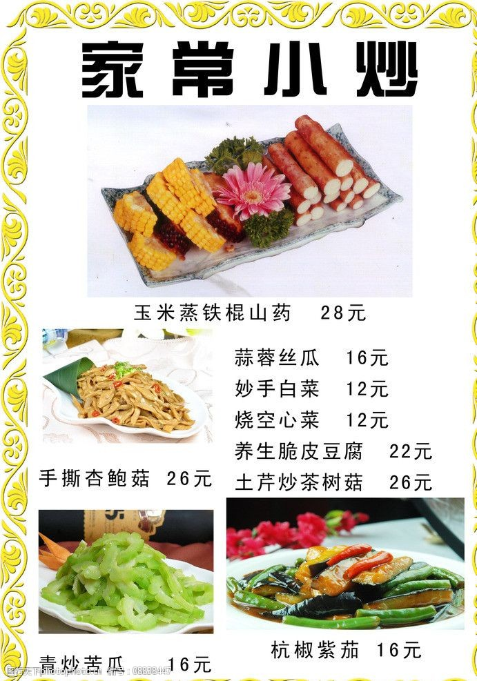 青炒苦瓜菜单图片