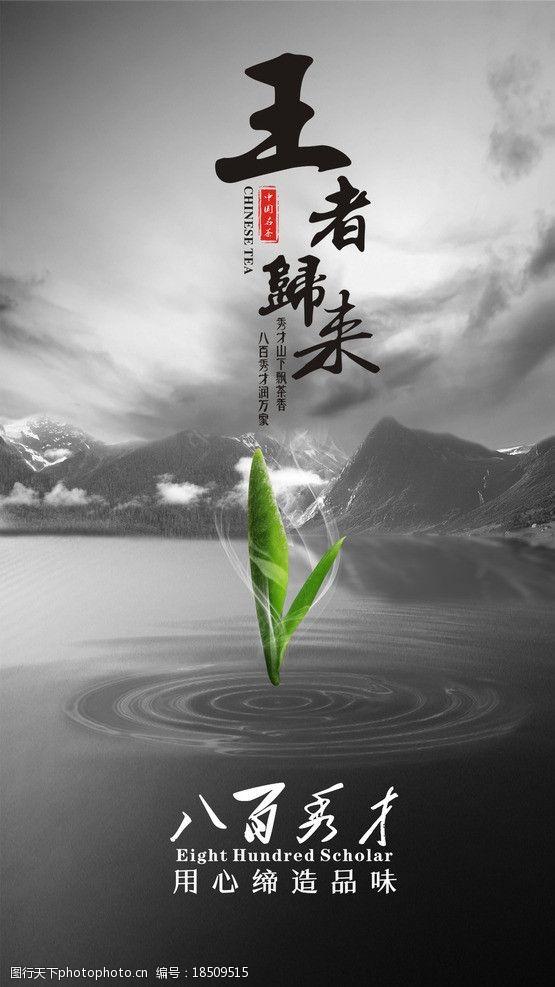 茶叶海报素材下载茶叶海报图片