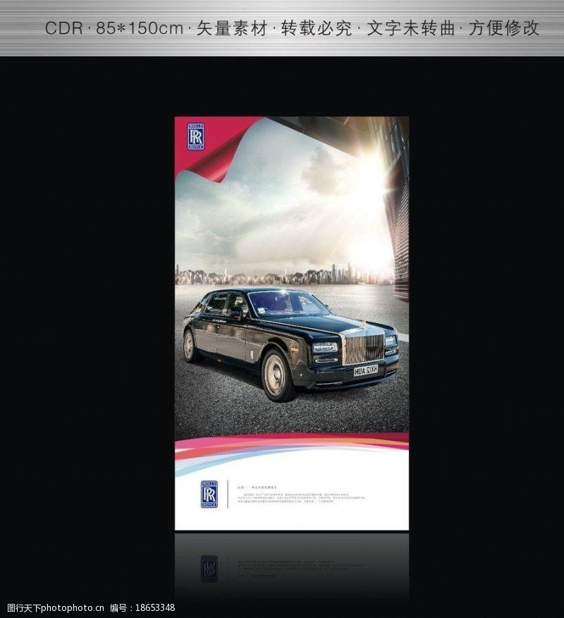 汽车海报素材下载汽车海报图片