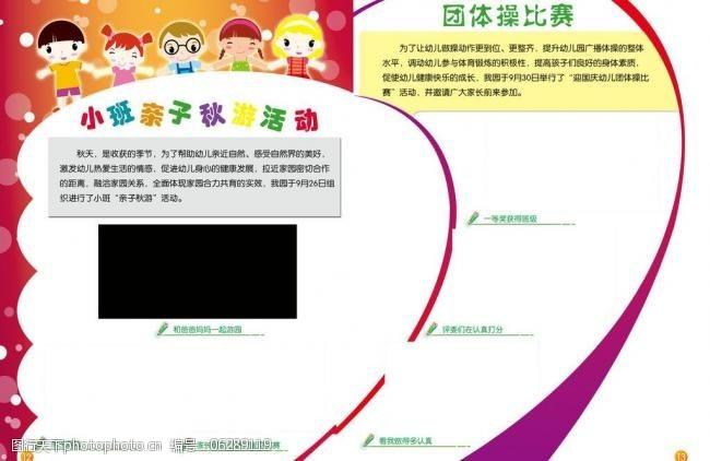 幼儿园素材下载幼儿园图片