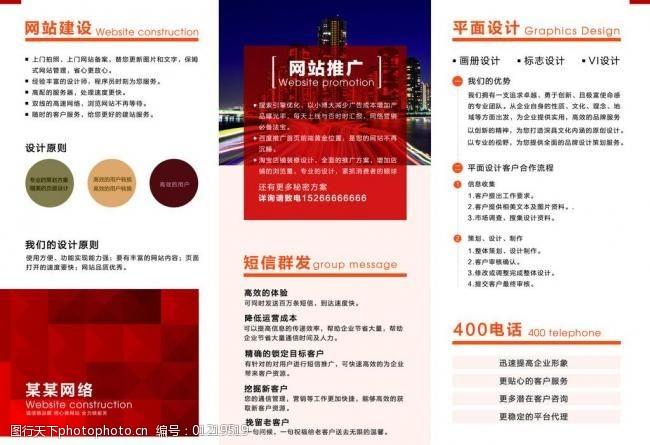红色封面封底网络公司三折页内页图片