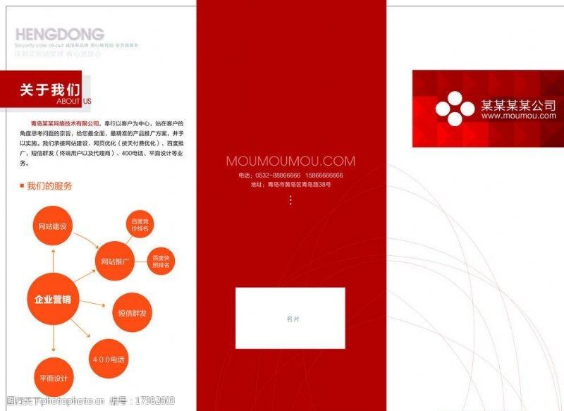 红色封面封底网络公司三折页图片