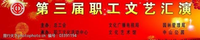 职工文艺汇演职工文化展板图片