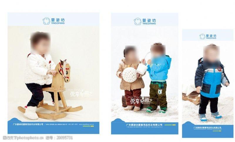 婴姿坊广告