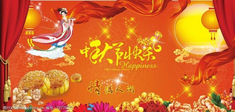 中秋节模板下载中秋节快乐