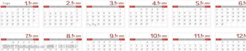 农历甲午年日历2014年图片