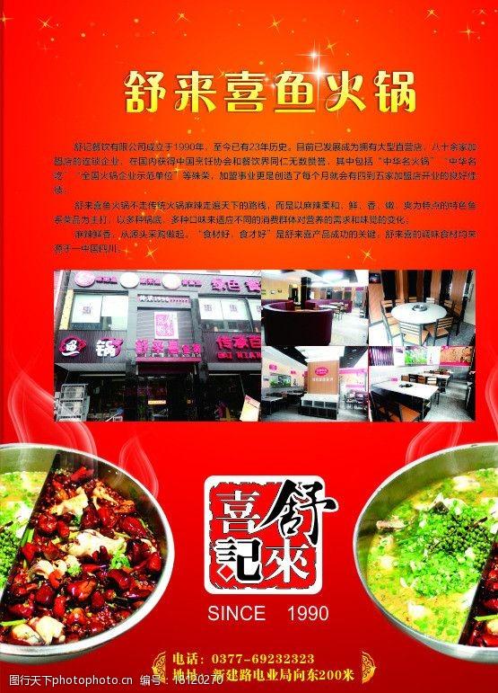 好吃鱼火锅舒来喜鱼火锅图片