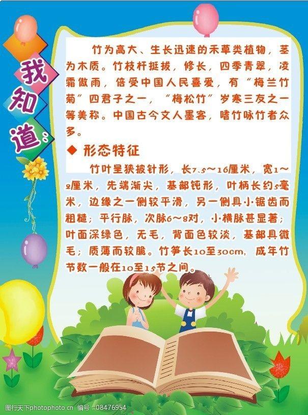 幼儿园素材下载幼儿园展板图片