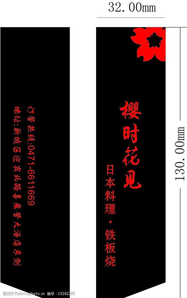 樱花广告筷套图片