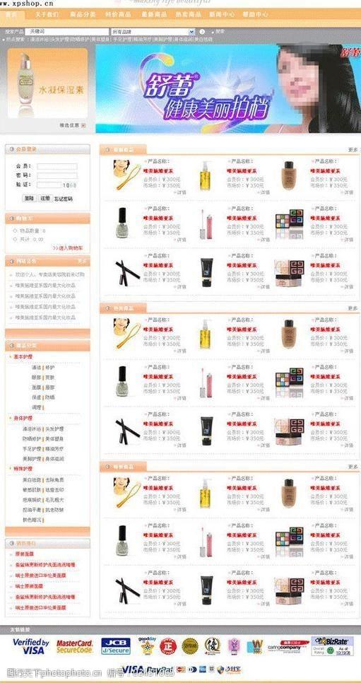 xpshop模板美容护肤化妆品商城图片