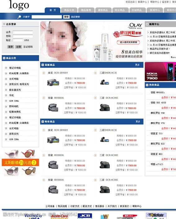 xpshop模板网络综合商城购物系统图片