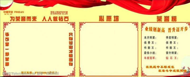 中国平安展板中国平安图片