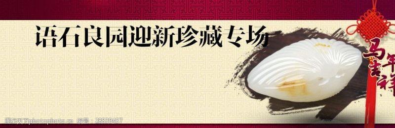 马年吉祥淘宝banner