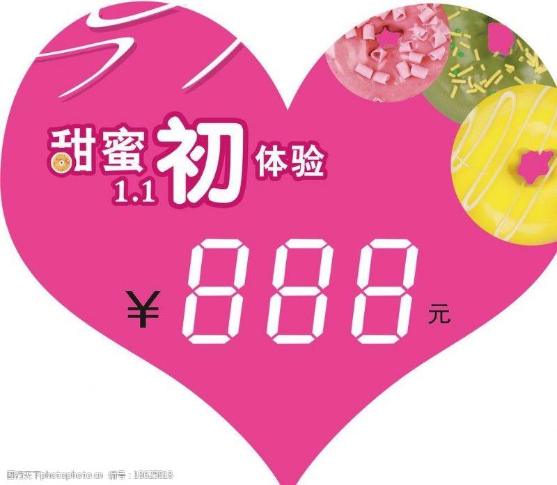 价钱模板女鞋粉色价签图片