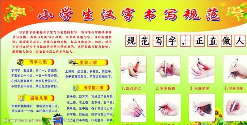 小学生写字小学生汉字书写规范图片