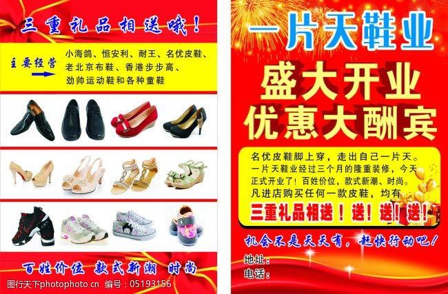 鞋店单页图片