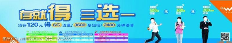 联通送信息中国联通图片