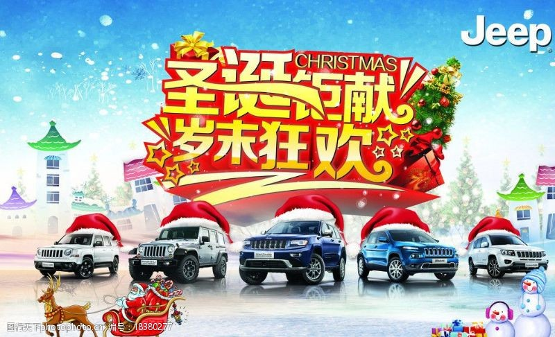 圣诞车展圣诞狂欢汽车喷绘图片