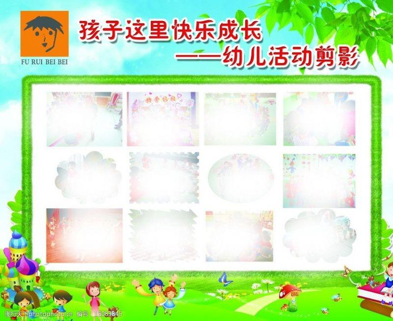 幼儿园模板下载幼儿园展板图片