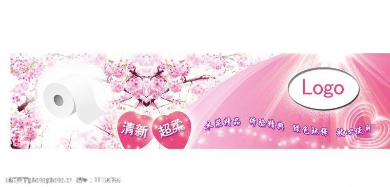 樱花广告包装设计卫生纸广告图片