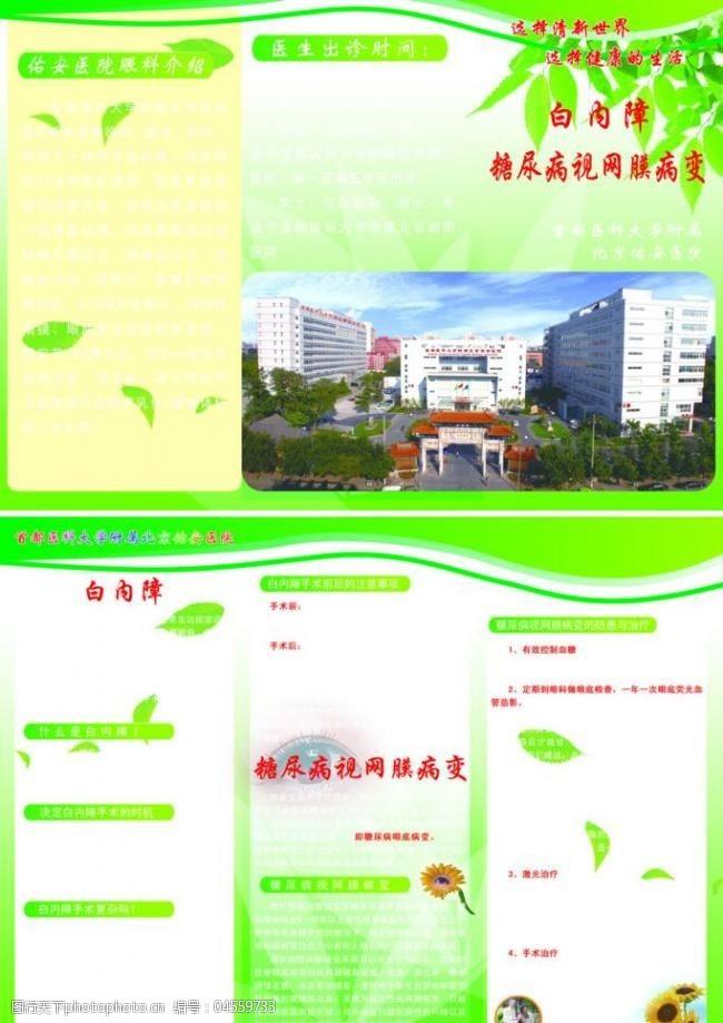 糖尿病视网膜医院折页图片