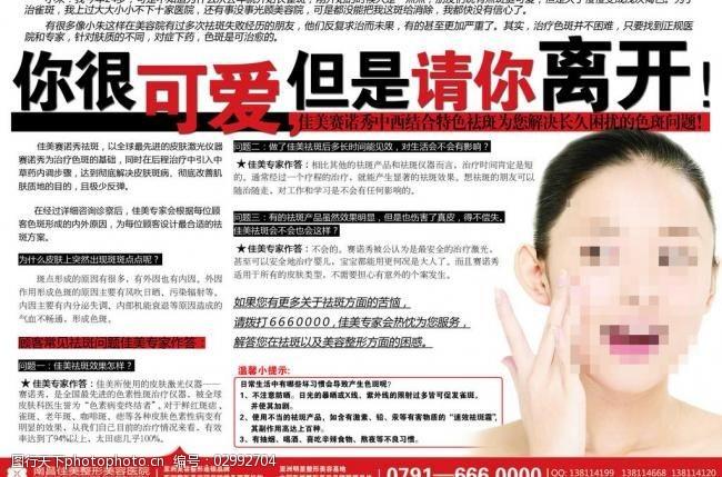 祛斑广告整形美容医院广告图片