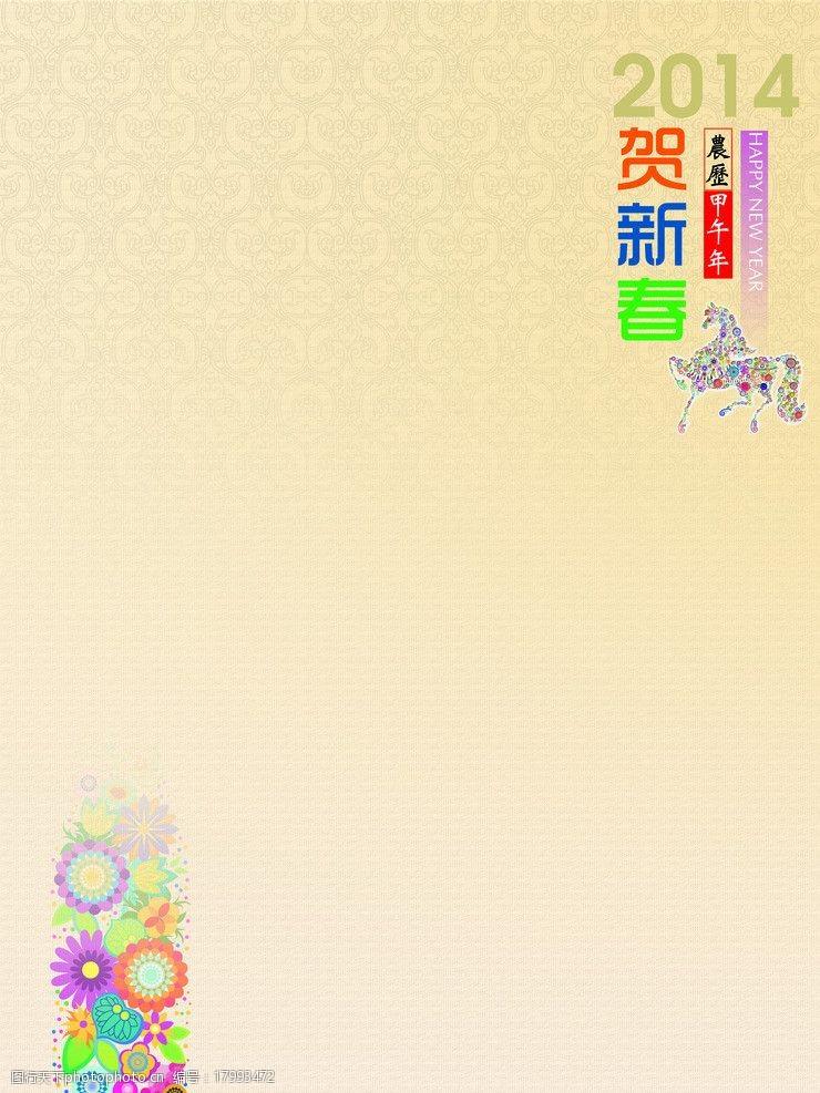农历甲午年贺新春贺卡图片