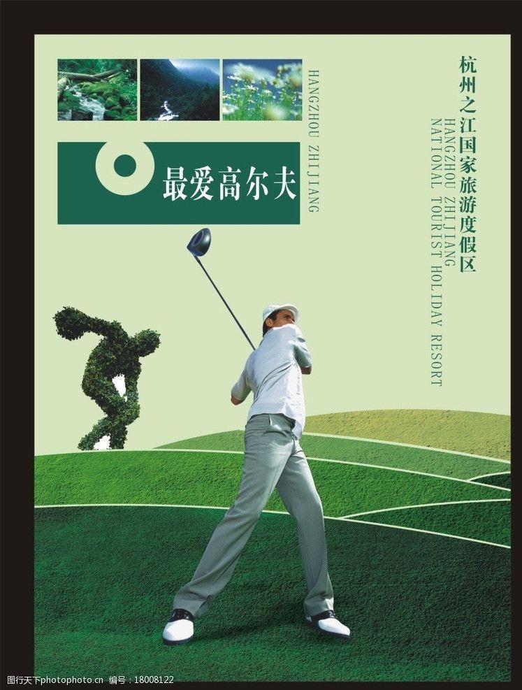 高尔夫单页休闲单页图片
