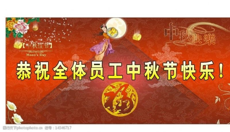 中秋国庆淘宝广告中秋节图片