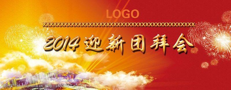 迎新团拜会2014新年主背景图片