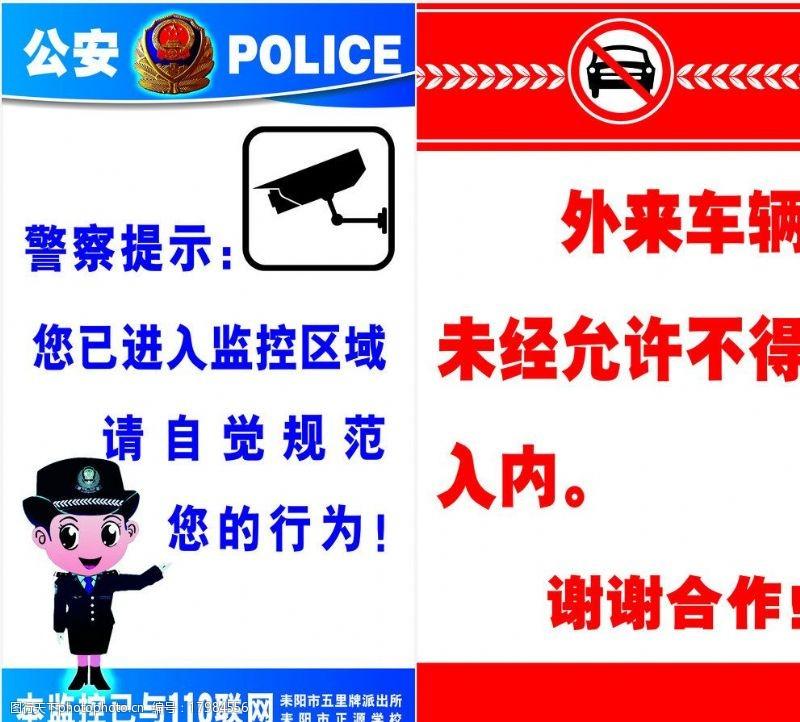 禁止车辆入内监控区图片
