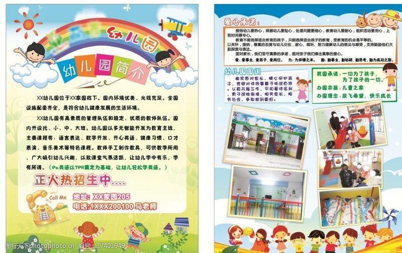 幼儿园模板下载幼儿园传单图片