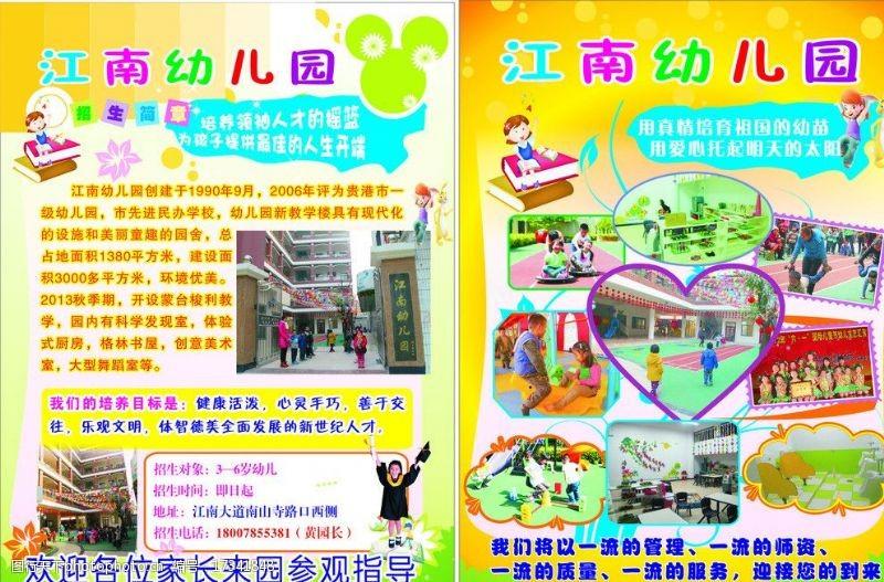 幼儿园模板下载幼儿园单页图片