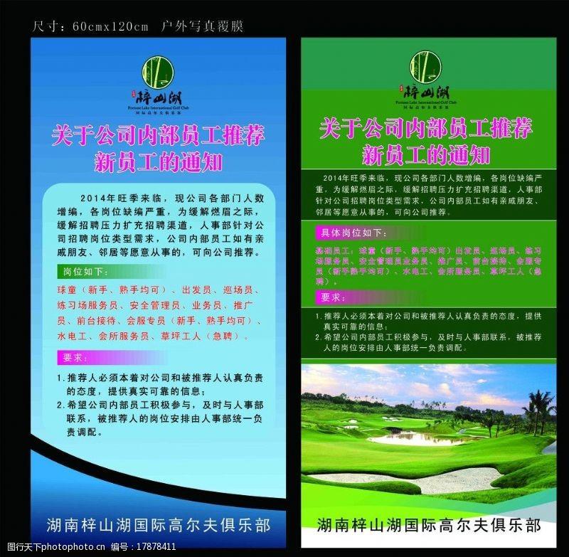 高尔夫俱乐部海报图片