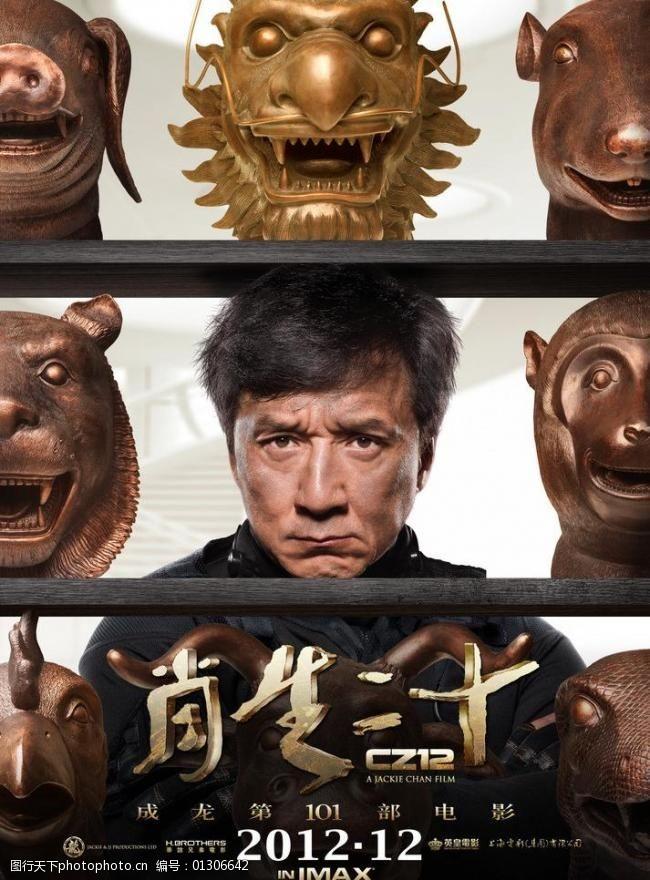成龙电影十二生肖图片