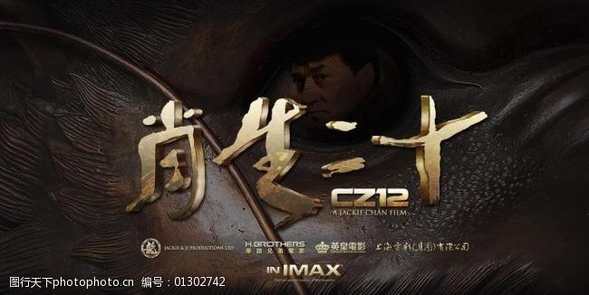 成龙电影十二生肖字体海报图片