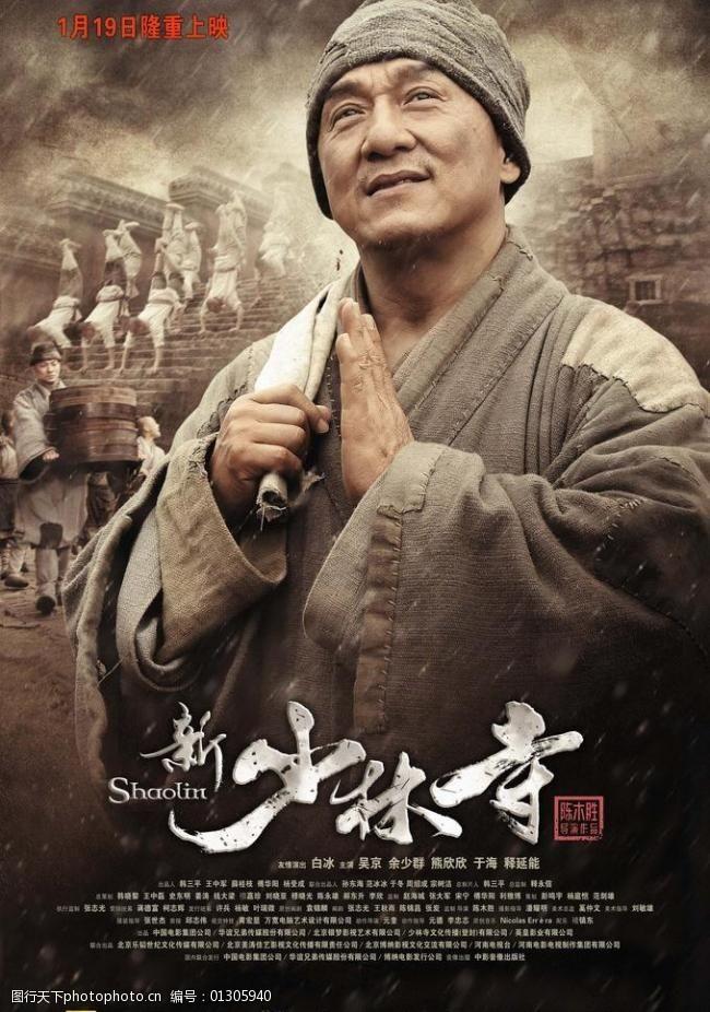 成龙电影新少林寺角色海报图片
