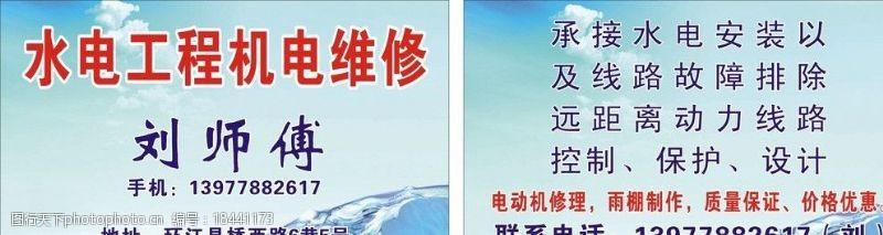 机电维修名片刘师傅名片图片