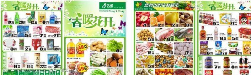 春季超市海报DM图片