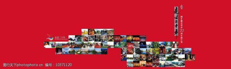 红色封面封底走过二十年图片