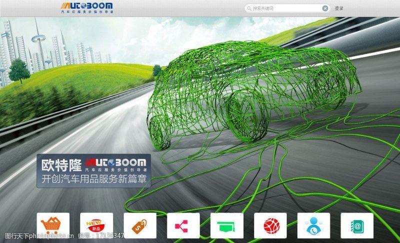 环保配件汽车配件网页广告图片
