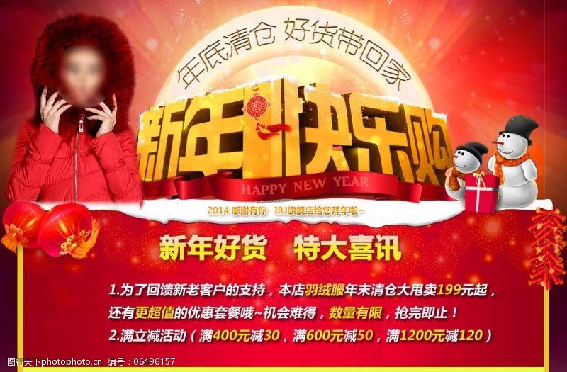 喜讯免费下载新年喜庆海报公告促销放假活动通知特大喜讯